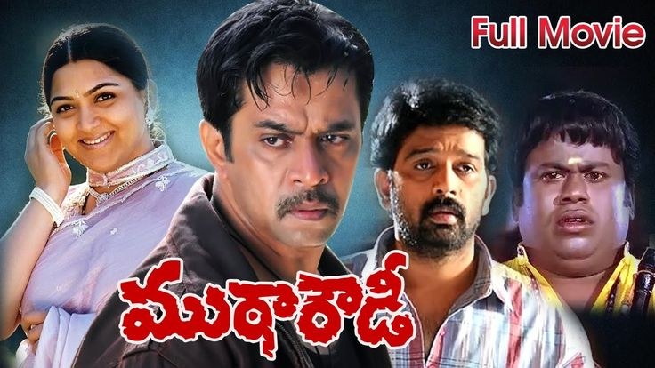 Watch Muta Rowdy Full Length Telugu Movie || DVD Rip.. Free Online watch on  https://www.free123movies.net/watch-muta-rowdy-full-length-telugu-movie-dvd-rip-free-online/