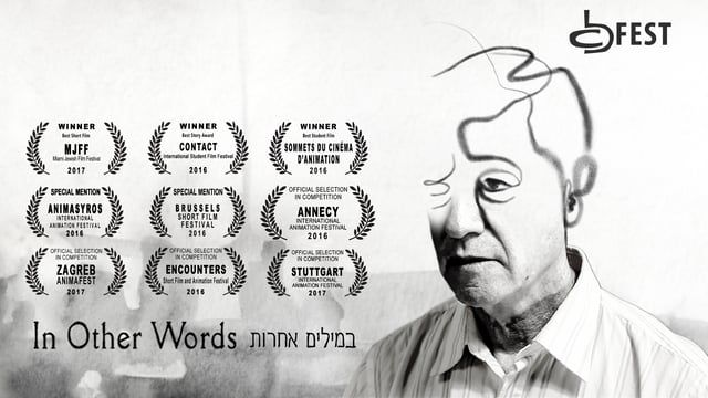 A brief meeting after many years undermines a father's world and renders his words meaningless.  --- A film by Tal Kantor ---