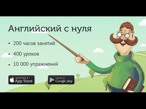 Учить английский язык в онлайн.Как заниматься с Puzzle English
