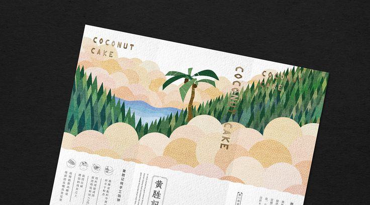 鼓浪嶼黃勝記伴手禮 酥饼系列 on Behance