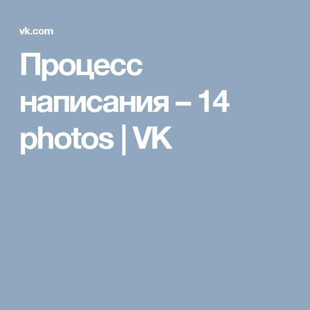 Процесс написания – 14 photos | VK