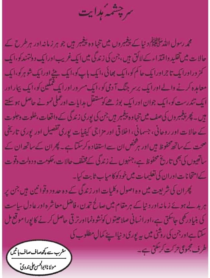 Nida-e-Khilafat: Urdu: Source Of Guidance By Maulana Abul Hasan Ali Nadwi