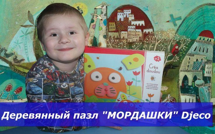 DJECO Деревянный пазл Мордашки