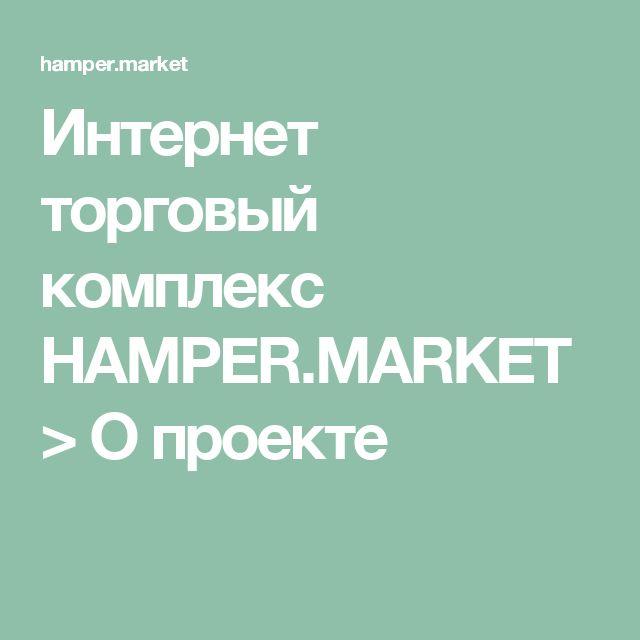Интернет торговый комплекс HAMPER.MARKET > О проекте