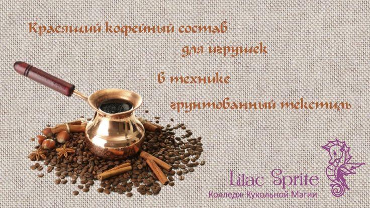 ✾✾✾Видео-азбука. Кофейный красящий состав. ✾✾✾