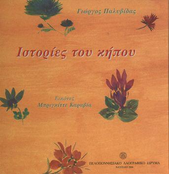 """ΠΑΛΥΒΙΔΑΣ, Γιώργος """"Ιστορίες του κήπου"""". Εικονογράφηση: Brigitte Καραβία. Ναύπλιο 2005. ISBN 960-86398-7-5. ©Peloponnesian Folklore Foundation, Nafplion"""