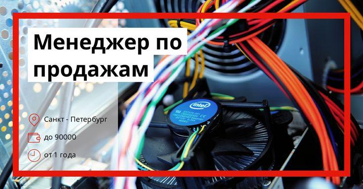 Российская компания (климатическое оборудование) приглашает менеджеров по продажам с опытом работы в сфере оптовых продаж.