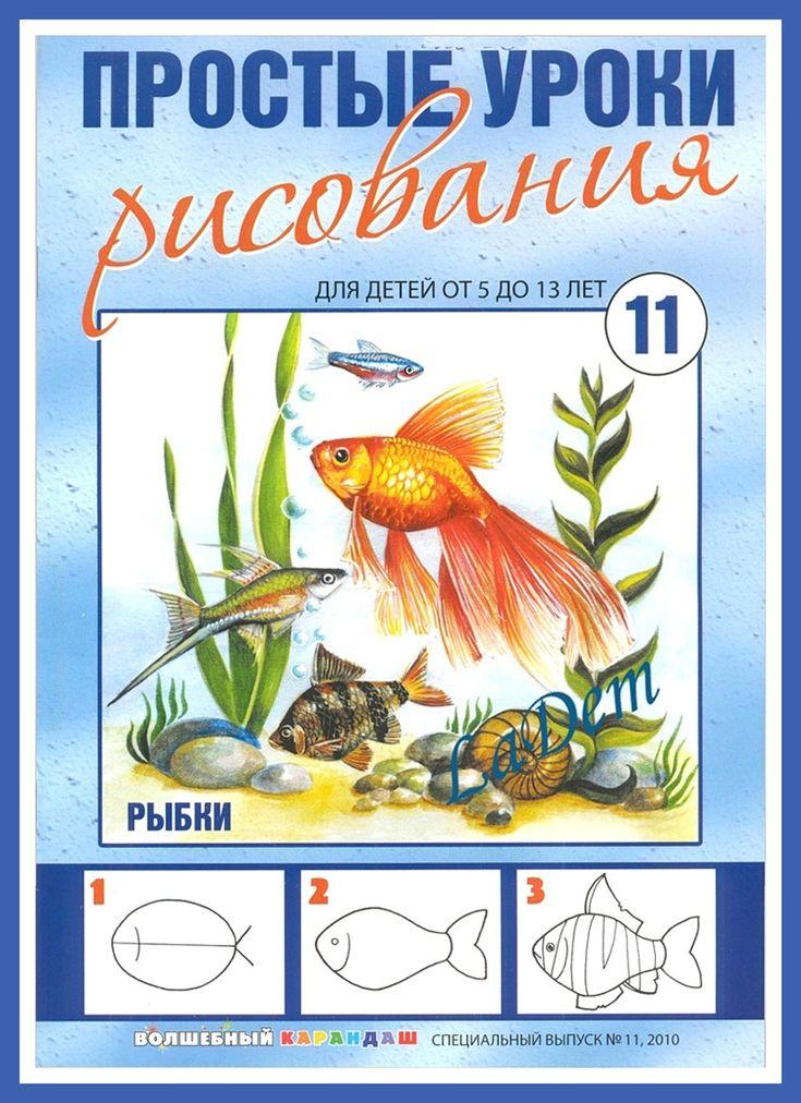 Журнал Рыбки. Простые уроки рисования №11.