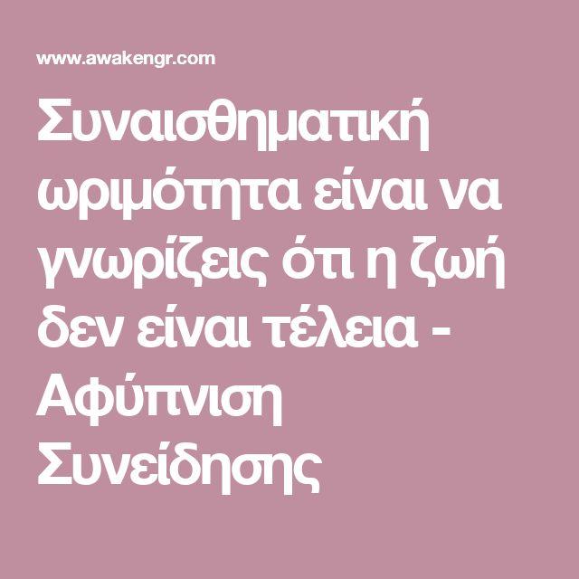 Συναισθηματική ωριμότητα είναι να γνωρίζεις ότι η ζωή δεν είναι τέλεια - Αφύπνιση Συνείδησης