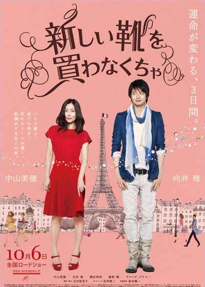 映画『新しい靴を買わなくちゃ』   ATARASHII KUTSU WO KAWANAKUCHA  (C) 2012「新しい靴を買わなくちゃ」製作委員会