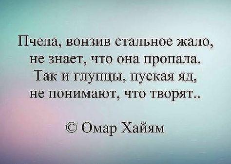 Ми знайшли нові піни для вашої дошки «цитати» • gudzee@ukr.net