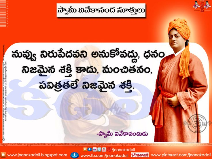 http://jnanakadali.blogspot.in/ vivekananda inspirational quotes in telugu Here is a Nice Cool inspiring Telugu Swamy vivekananda Quotes Pictures Online Nice Swamy vivekananda Images and Sayings in Telugu Language Swamy vivekananda Golden Words in Telugu Language Swamy vivekananda Telugu Inspiring and Motivational Quotes Pictures Swamy vivekananda Quotations and Thoughts In Telugu Swamy vivekananda Quotations Hd Wallpapers Swamy vivekananda Sukthulu In Telugu