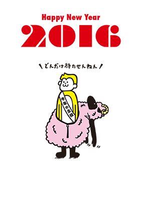 バンフー 2016年申年/年賀状デザインコンテスト - 結果発表 -|株式会社 帆風(Vanfu)