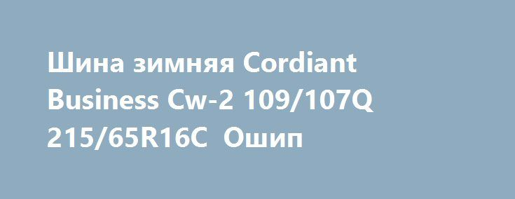 Шина зимняя Cordiant Business Cw-2 109/107Q  215/65R16C  Ошип http://kolesa.ru.com/kupit/%d1%88%d0%b8%d0%bd%d0%b0-%d0%b7%d0%b8%d0%bc%d0%bd%d1%8f%d1%8f-cordiant-business-cw-2-109107q-21565r16c-%d0%be%d1%88%d0%b8%d0%bf/  Cordiant Business CW-2 – это зимняя шипованная резина исключительно нового поколения. Модель предназначена для легкогрузовых автомобилей и микроавтобусов. Особенности этой шины в том, что резина отличается прекрасными эксплуатационными свойствами, которые дают возможность…