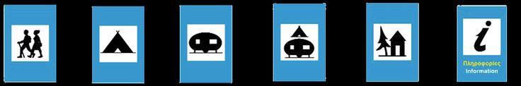σηματα κοκ - Όλα τα σήματα του ΚΟΚ - πληροφοριακές πινακίδες 11