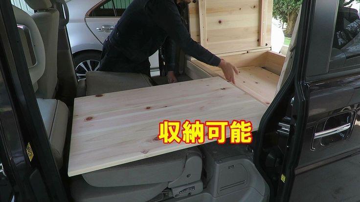 車中泊キット 軽キャンピングカーの自作キットを作るlv1 エブリイワゴン用をとりあえず完成品させてみた Diyの棚の簡単な作り方や木材選び 強度を解説 カミヤ先生の家具教室ブロ グ キャンピングカー 車 内装 Diy 車中泊