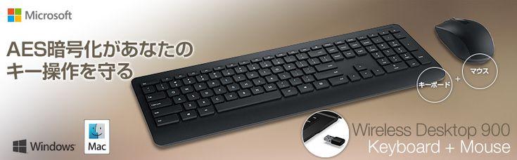 Microsoft Wireless Desktop 900/USB PT3-00022 -  キー操作を暗号化して情報を保護するようにデザイン 洗練されたデザインのキーボードと...