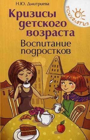Наталья Дмитриева: Кризисы детского возраста - УМНИЦА
