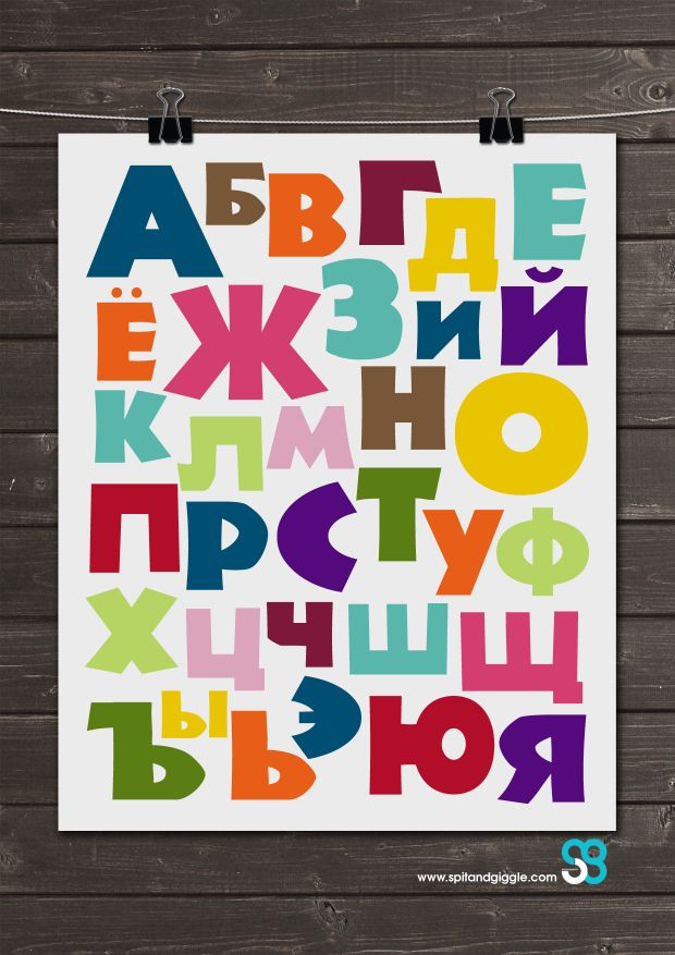 alphabet russian