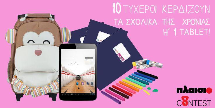 9 πακέτα σχολικών και 1 Turbo-X tablet #Plaisio #Πλαίσιο #TurboX #tablet #school #supplies