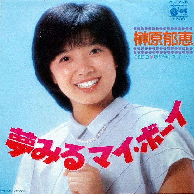 榊原郁恵 夢みるマイ ボーイ 80 9 ピンクレディー 聖子 アイドル