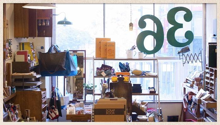 ユニークな文房具が勢揃い!隠れ家的文具店「36(サブロ)」|LOHASCLUB
