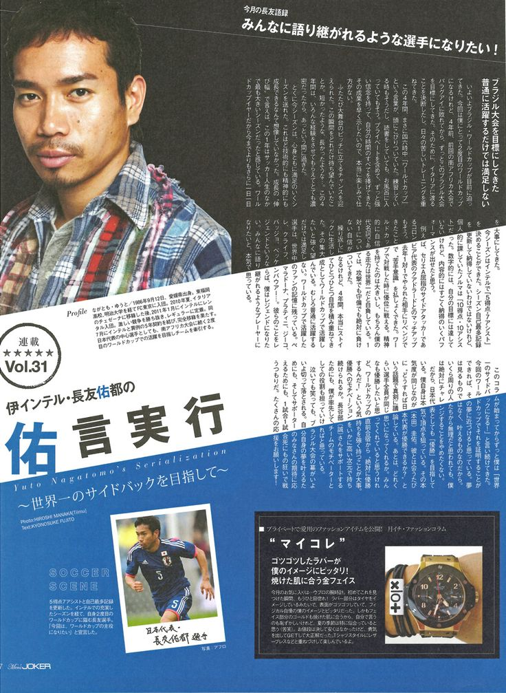 インテルミラノで活躍の 長友佑都選手も xlo+(ペルロピュ)をつけてます。 men's JOKERより  http://shop.cinquestellejapan.com/