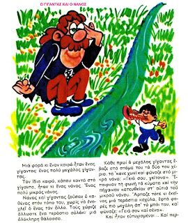 O Γίγαντας και ο νάνος - παραμύθια