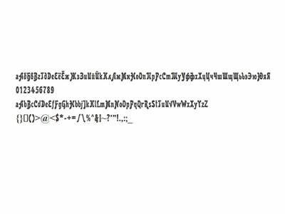 Красивый русский веб шрифт для применения на сайте или в фотошопе, пропись глифов на основные символы клавиатуры, распространяется бесплатно.
