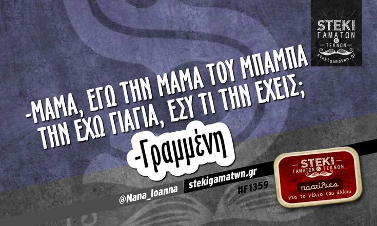 Μαμά, εγώ την μαμά του μπαμπά την έχω γιαγιά @Nana_Ioanna - http://stekigamatwn.gr/f1359/