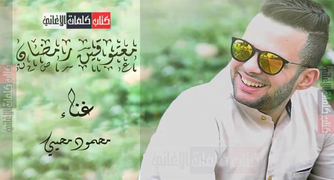كلمات اغنية معتوقين رمضان محمود محي Mens Sunglasses Mirrored Sunglasses Men Mirrored Sunglasses