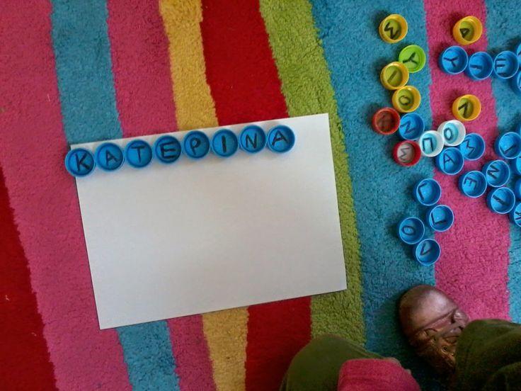 Kindergarten Today: ΟΝΟΜΑΤΟΠΑΙΧΝΙΔΑ !!!