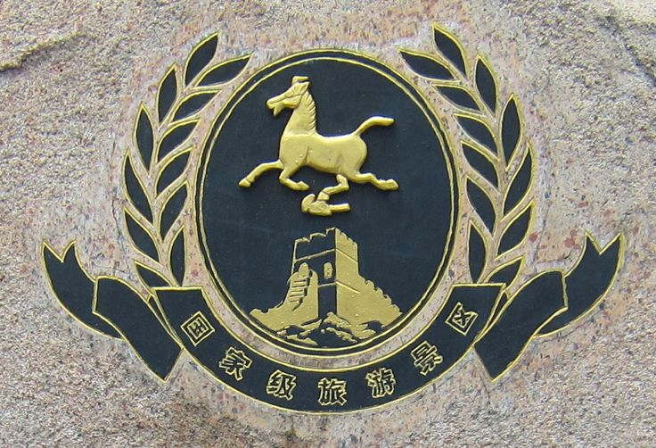 Symbol of the China National Tourism Office