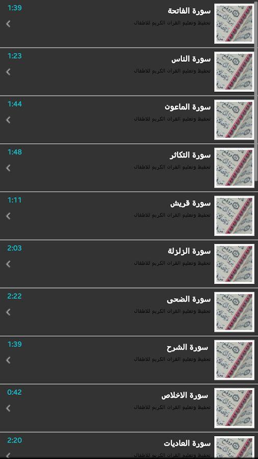 تعليم القران للاطفال - screenshot