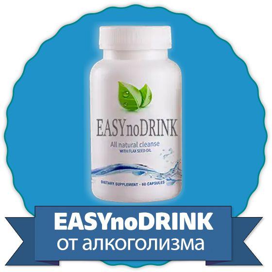 EASYnoDRINK концентрат от алкоголизма в Артёме