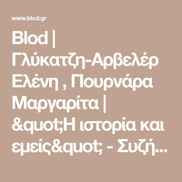 "Blod   Γλύκατζη-Αρβελέρ Ελένη , Πουρνάρα Μαργαρίτα   ""Η ιστορία και εμείς"" - Συζήτηση με την Πρύτανη Ελένη Γλύκατζη-Αρβελέρ"