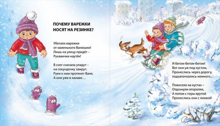 Автор: Любовь Тярасова. к стихам Валерии Арсентьевой про варежки (1)