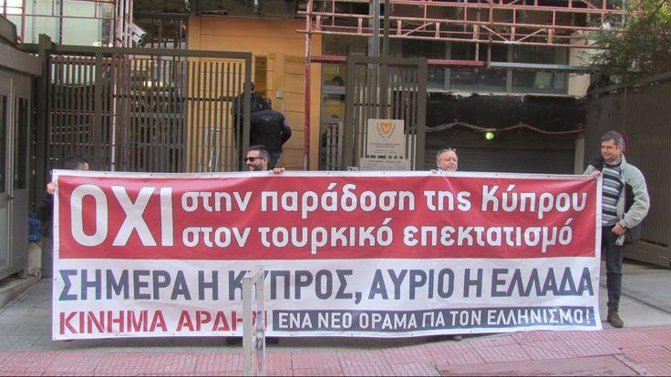 Παρέμβαση Κινήματος ΑΡΔΗΝ στην Πρεσβεία Κύπρου (12/01/2017)