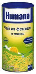 Хумана чай из фенхеля с тмином с 1 мес 200г  — 168р. ----------- Благодаря гармоничному сочетанию высококачественных экстрактов из тщательно отобранных плодов фенхеля и тмина чай способствует уменьшению кишечных колик и спазмов, снижает газообразование в кишечнике. Чай имеет приятный вкус, хорошо утоляет жажду.     Противопоказания Непереносимость лактозы.   Особые указания Для питания детей раннего возраста предпочтительнее грудное вскармливание.         http://www.rlsnet.ru/     Меры…