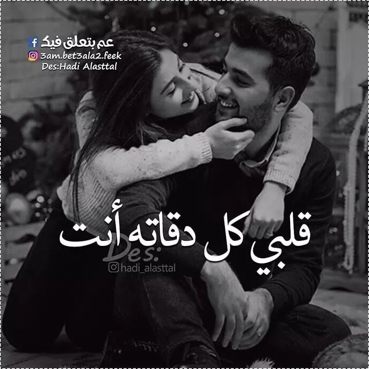 Pin By بنوشة كيوت On رمزيات حب Short Quotes Love Love Words Good Morning My Love