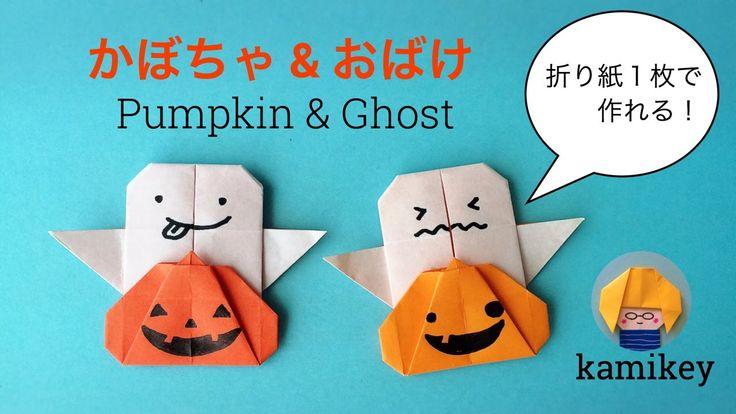 折り紙一枚で!かぼちゃ&おばけ Origami Pumpkin & Ghost
