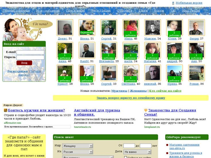 Где папа сайт знакомства регистрация