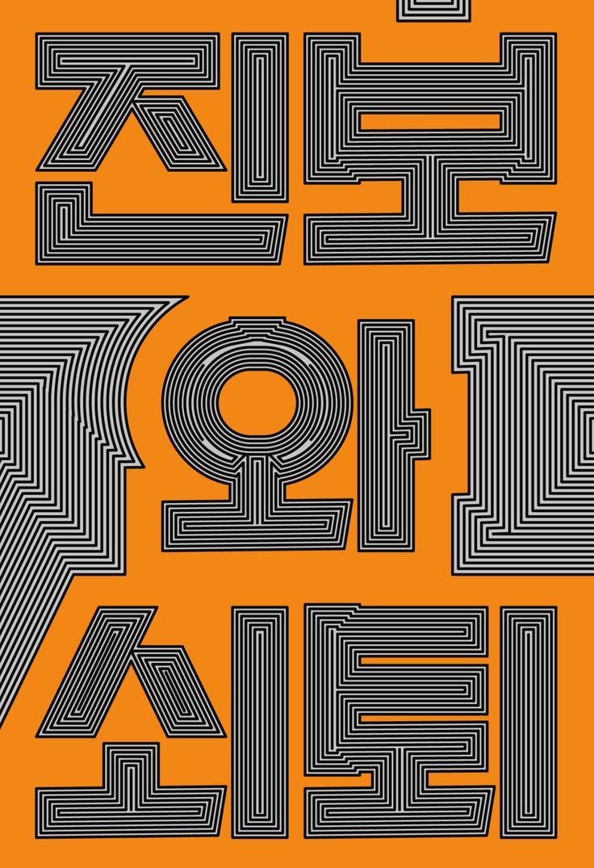 dankas:  2015/ 진보와 쇠퇴 / 포스터김보휘kimbohuy.comhttps://www.facebook.com/kimbohuylab
