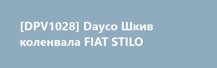 [DPV1028] Dayco Шкив коленвала FIAT STILO http://autotorservice.ru/products/35025-dpv1028-dayco-shkiv-kolenvala-fiat-stilo  [DPV1028] Dayco Шкив коленвала FIAT STILO со скидкой 545 рублей. Подробнее о предложении на странице: http://autotorservice.ru/products/35025-dpv1028-dayco-shkiv-kolenvala-fiat-stilo