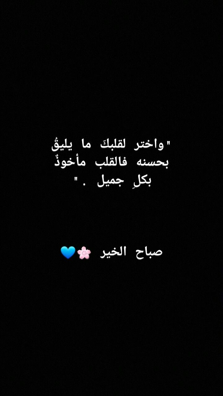 Pin By Omaima On صباح الخير Cool Words Quotations Quotes