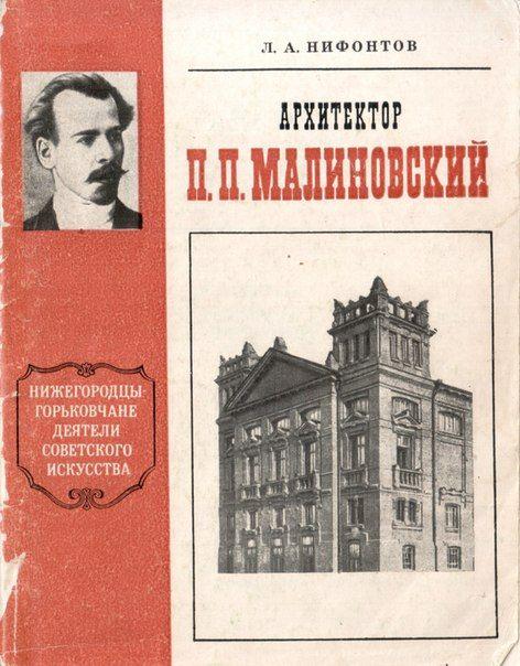 Архитектор П. П. Малиновский   13 фотографий   ВКонтакте