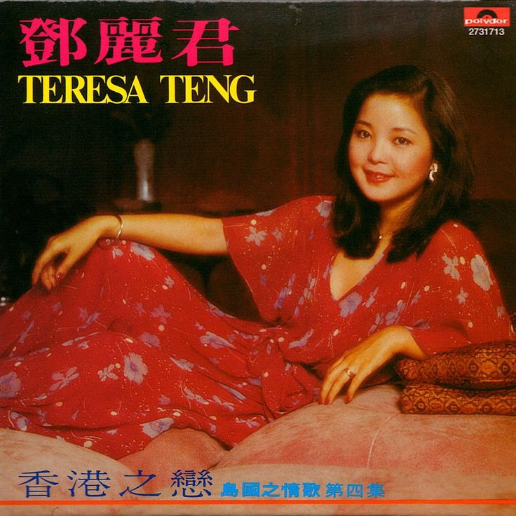 Teresa Teng Albums | Hong Kong Classic Pop Music Station-Teresa Teng's Night of Hong Kong ...
