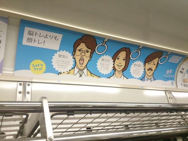 通勤ヘルスケア(メトロアド) | 日比谷線まど上 2016.7