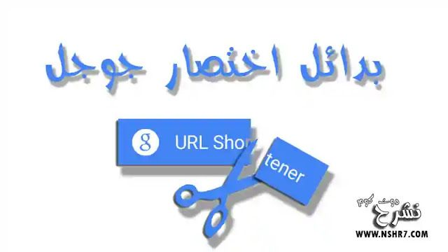 اختصار الروابط افضل بدائل جوجل لاختصار روابط مباشره Sho