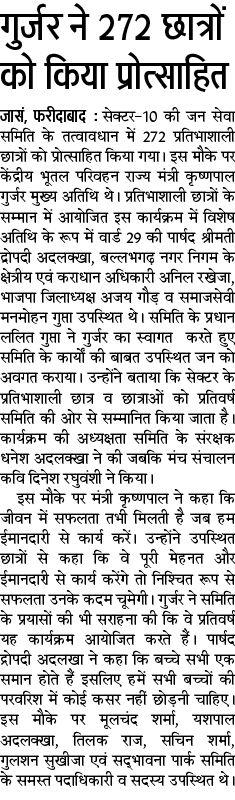 Ch. Krishan Pal Gujjar With Ch. Ajay Gaur Faridabad BJP President.